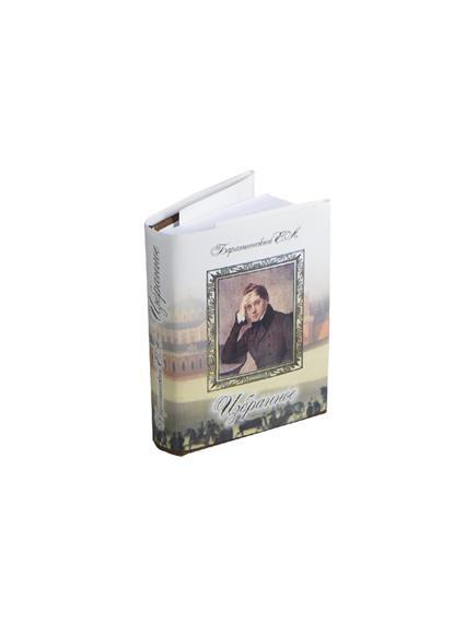 Баратынский Е. Е. Баратынский. Избранное (миниатюрное издание) евгений абрамович баратынский стихотворения