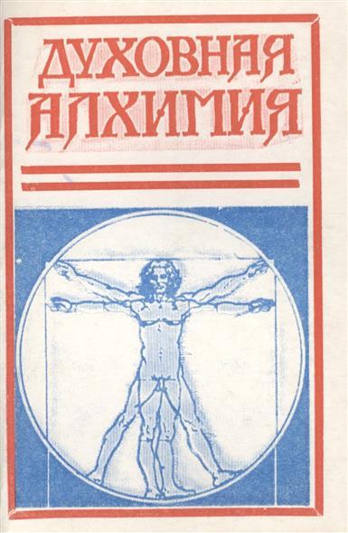 Духовная алхимия