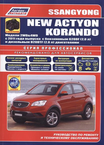 SsangYong New Actyon. Korandо в фотографиях. Модели 2WD&4WD с 2011 года выпуска c бензиновым G20DF (2,0 л.) и дизельным D20DTF (2,0 л.) двигателями. Руководство по ремонту и техническому обслуживанию (+ полезные ссылки)