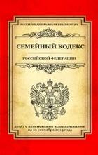 Семейный кодекс Российской Федерации. Тест с изменениями и дополнениями на 10 сентября 2014 года