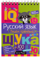 Умный блокнот. Русский язык. Пишем правильно
