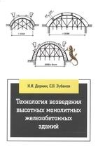 Технология возведения высотных монолитных железобетонных зданий: Учебно-методическое пособие