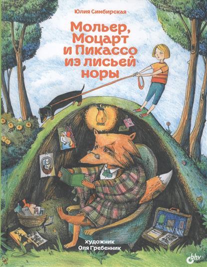 Симбирская Ю. Мольер, Моцарт и Пикассо из лисьей норы ситников ю история одной дружбы