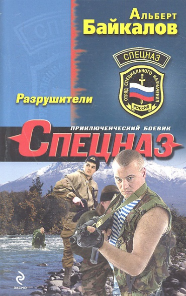 Байкалов А. Разрушители альберт байкалов запрещенный прием