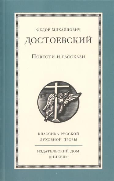 Достоевский Ф. Федор Михайлович Достоевский. Повести и рассказы