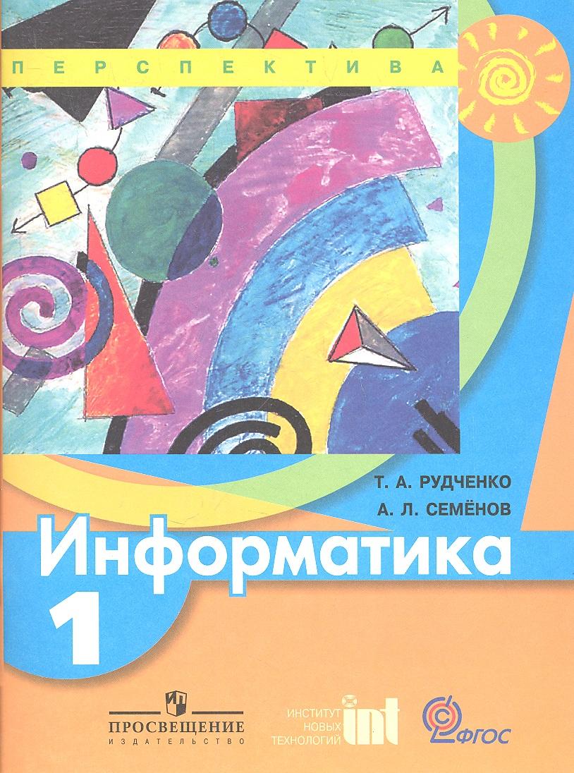 Информатика. 1 класс. Учебник для общеобразовательных учреждений