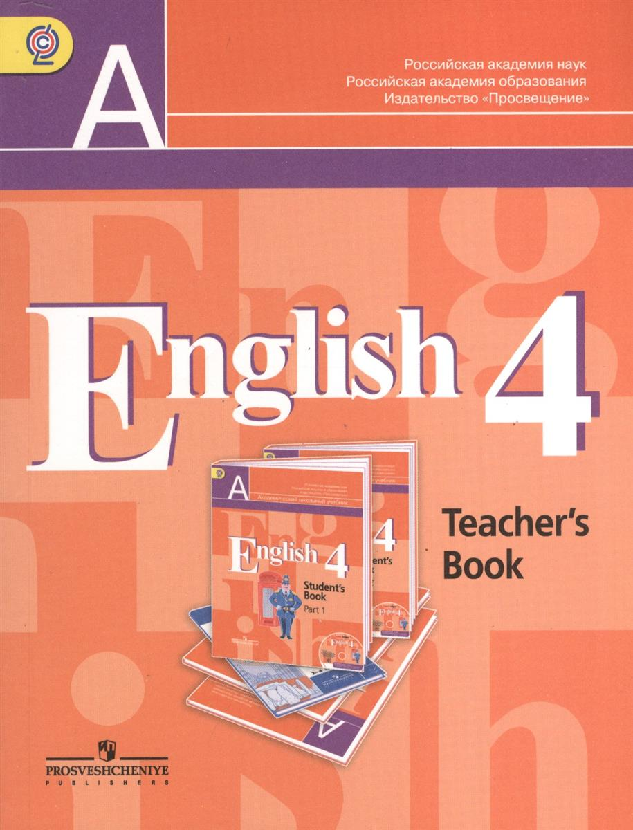 Английский язык. 4 класс. Книга для учителя. Пособие для общеобразовательных учебных заведений