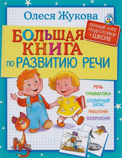 Жукова О. Большая книга по развитию речи книги издательство аст большая книга по развитию речи