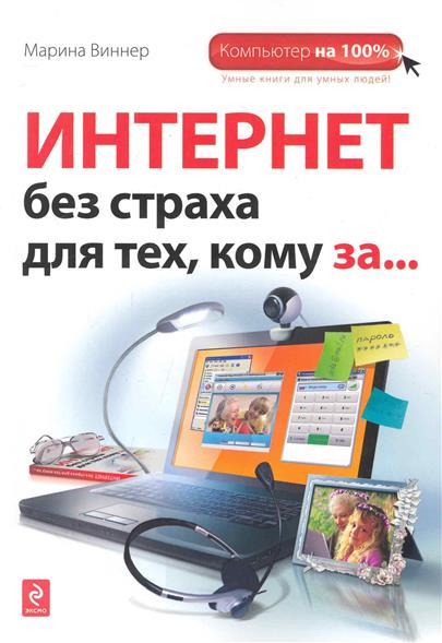 Виннер М. Интернет без страха для тех кому за... виннер м ноутбук без страха для тех кому за… dvd 2 е издание