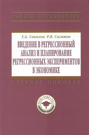 Соколов Г.: Введение в регрессионный анализ и планирование регрессионных экспериментов в экономике: Учебное пособие
