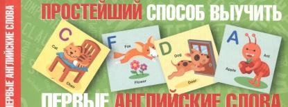 Простейший способ выучить первые английские слова
