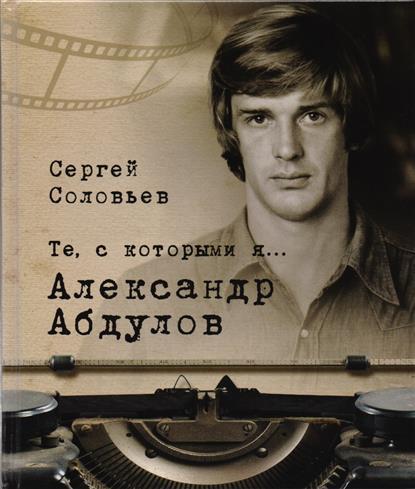 Соловьев С. Те, с которыми я… Александр Абдулов александр соловьев 0 страсти по спорту