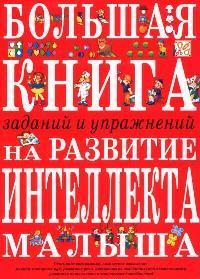 Большая книга заданий и упр. на развитие интеллекта малыша
