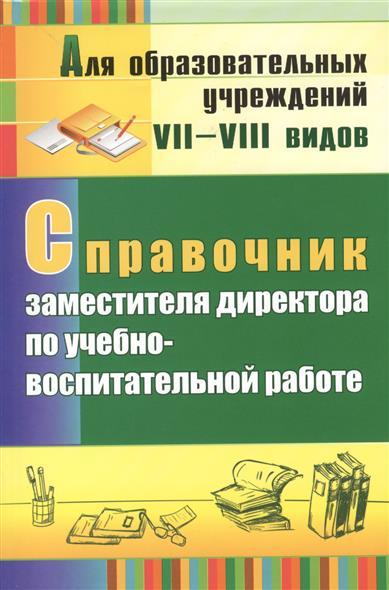 Справочник заместителя директора по учебно-воспитательной работе
