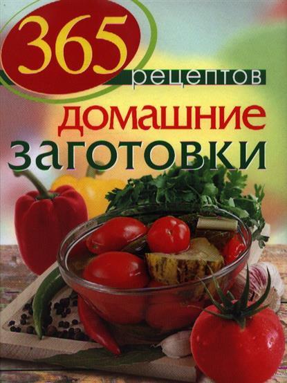 Иванова С. (авт.-сост.) 365 рецептов. Домашние заготовки 365 рецептов готовим вкусную рыбу