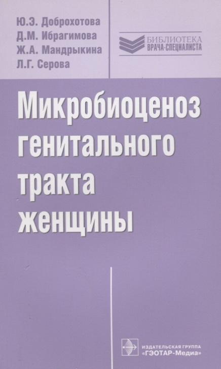 Доброхотова Ю., Ибрагимова Д., Мандрыкина Ж., Серова Л. Микробиоценоз генитального тракта женщины куплю ж д цистерну гсм