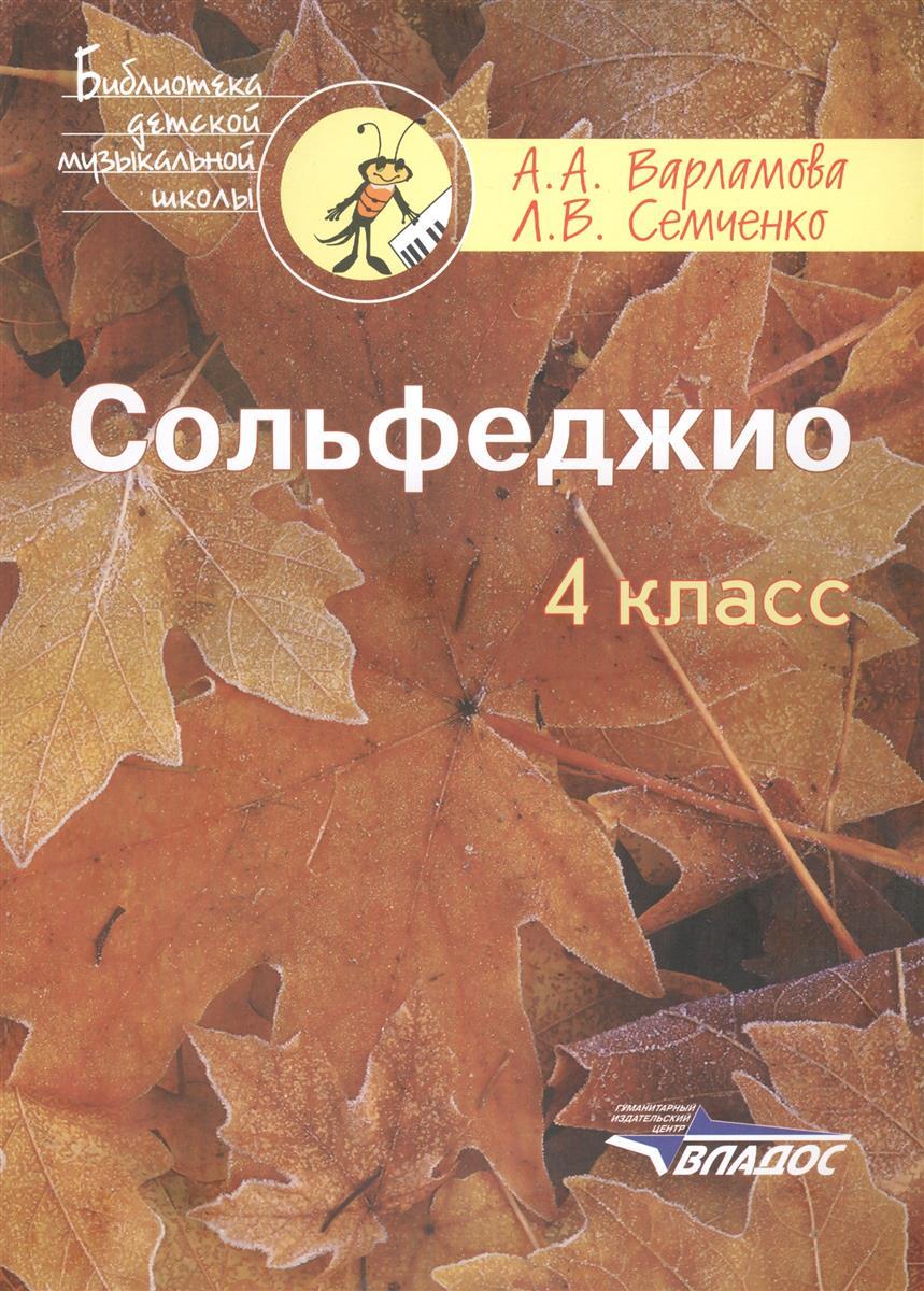 Варламова А., Семченко Л. Сольфеджио 4 класс сольфеджио третий класс