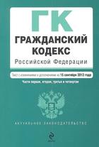 Гражданский кодекс Российской Федерации. Части первая, вторая, третья и четвертая. Текст с изменениями и дополнениями на 15 сентября 2012 года