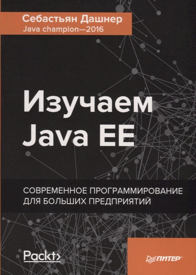 Фото - Дашнер С. Изучаем Java EE. Современное программирование для больших предприятий сьерра к бейтс б изучаем java
