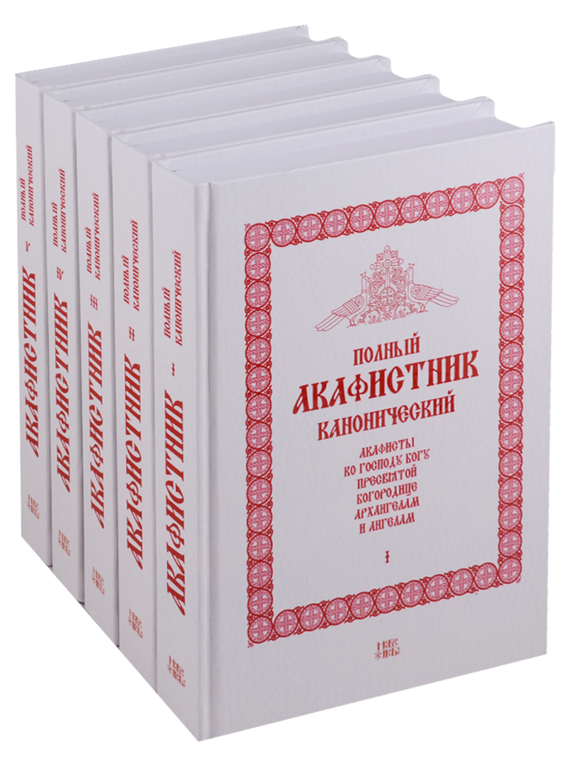 Людоговский Ф. (сост.) Полный канонический акафистник (комплект из 5 книг) браслет из агата око бнаг 4901 рдт