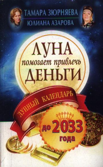 Луна помогает привлечь деньги. Лунный календарь до 2033 года