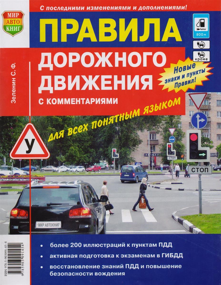 Правила дорожного движения с комментариями для всех понятным языком. Официальный текст и комментарии с цветными иллюстрациями