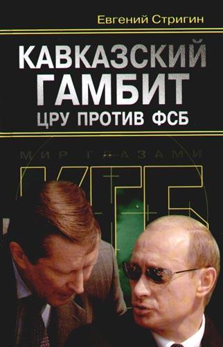 Кавказский гамбит ЦРУ против ФСБ