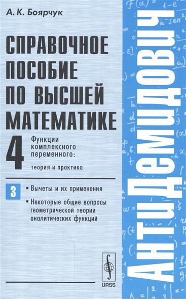 Справочное пособие по высшей математике. Том 4. Функции комплексного переменного. Теория и практика. Часть 3