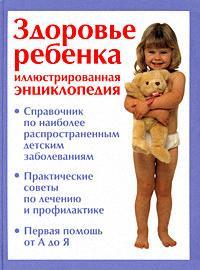 Пылаева С. (пер) Здоровье ребенка Илл. энц. ISBN: 9785170493883 соколова е пер большой подарок для мальчиков илл энц