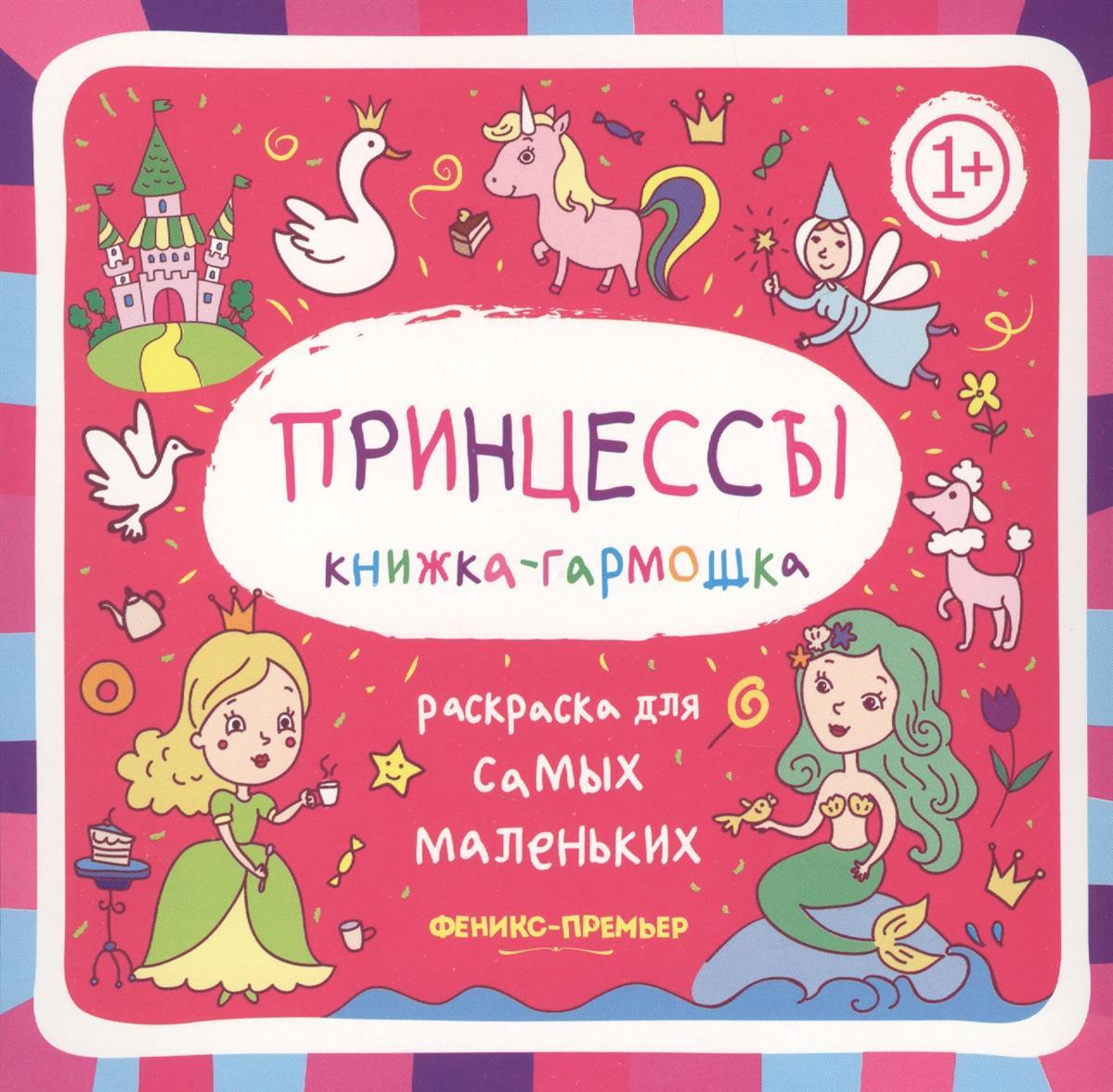 Костомарова Е. (отв.ред.) Раскраска для самых маленьких. Принцессы. Книжка-гарможка шилова е беби йога и массаж для самых маленьких