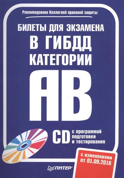 Билеты для экзамена в ГИБДД. Категории А и В (+CD с программой подготовки и тестирования)