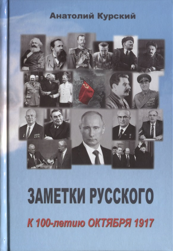 Курский А. Заметки русского. К 100-летию Октября 1917