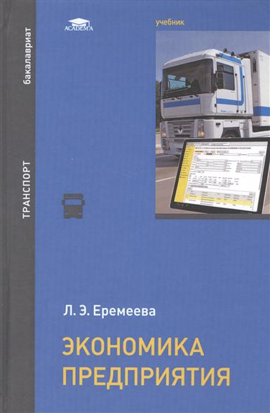 Еремеева Л. Экономика предприятия. Учебник вереина л металлообрабатывающие станки учебник