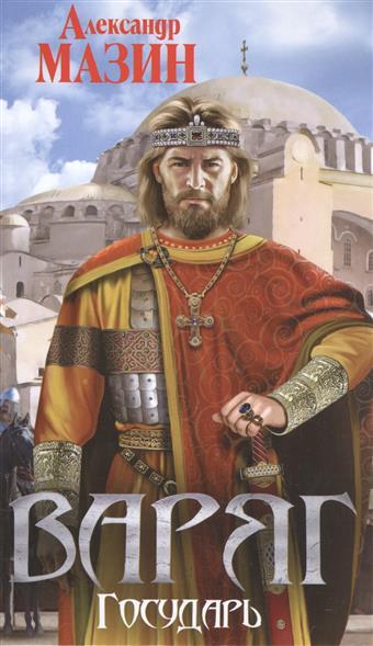 Мазин А. Варяг. Государь мазин а в трон императора