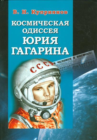Куприянов В. Космическая одиссея Юрия Гагарина