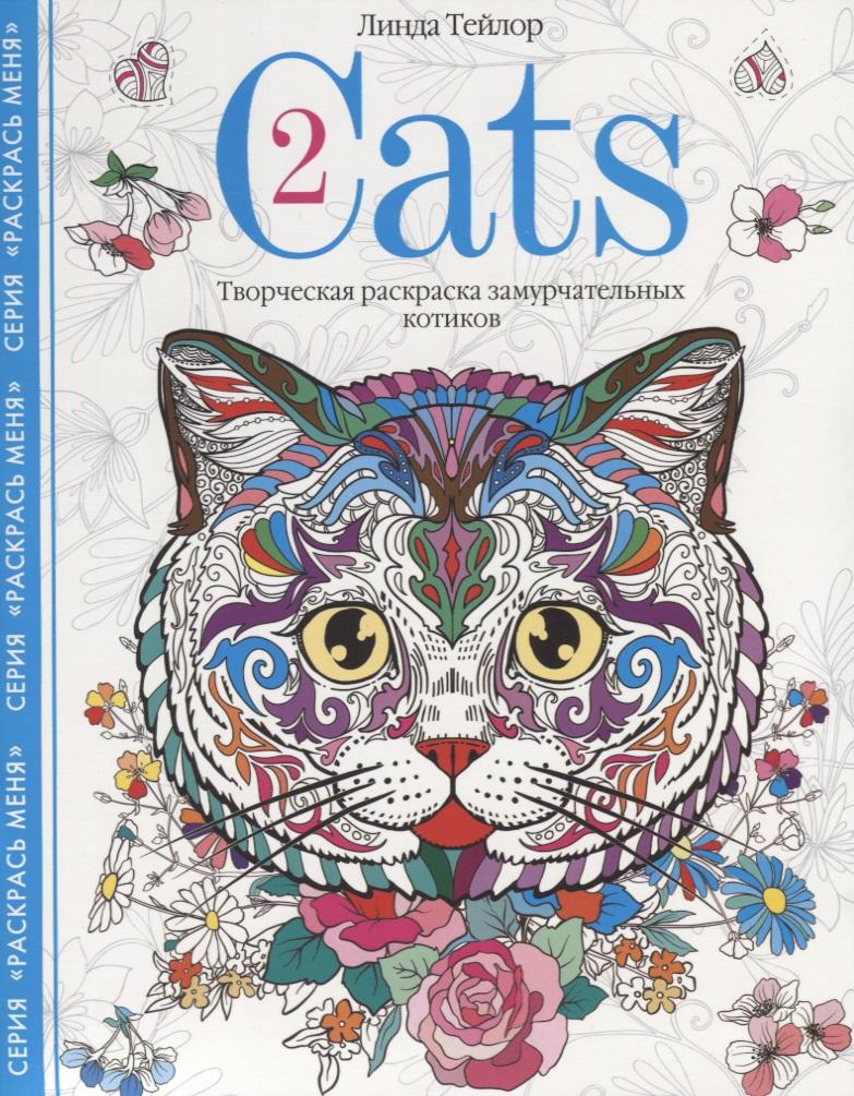 Тейлор Л. Cats-2. Творческая раскраска замурчательных котиков творческая акция содержание 2