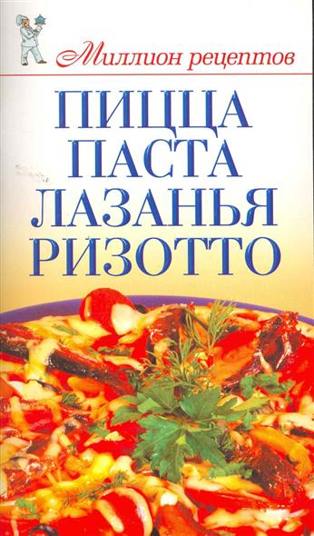 Пицца паста лазанья ризотто