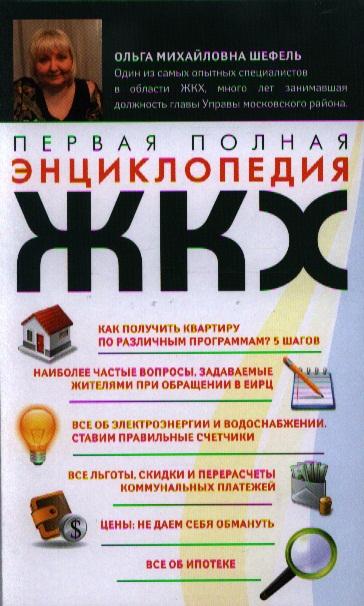 Первая полная энциклопедия ЖКХ