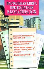 Настольная книга председателя и бухгалтера ТСЖ