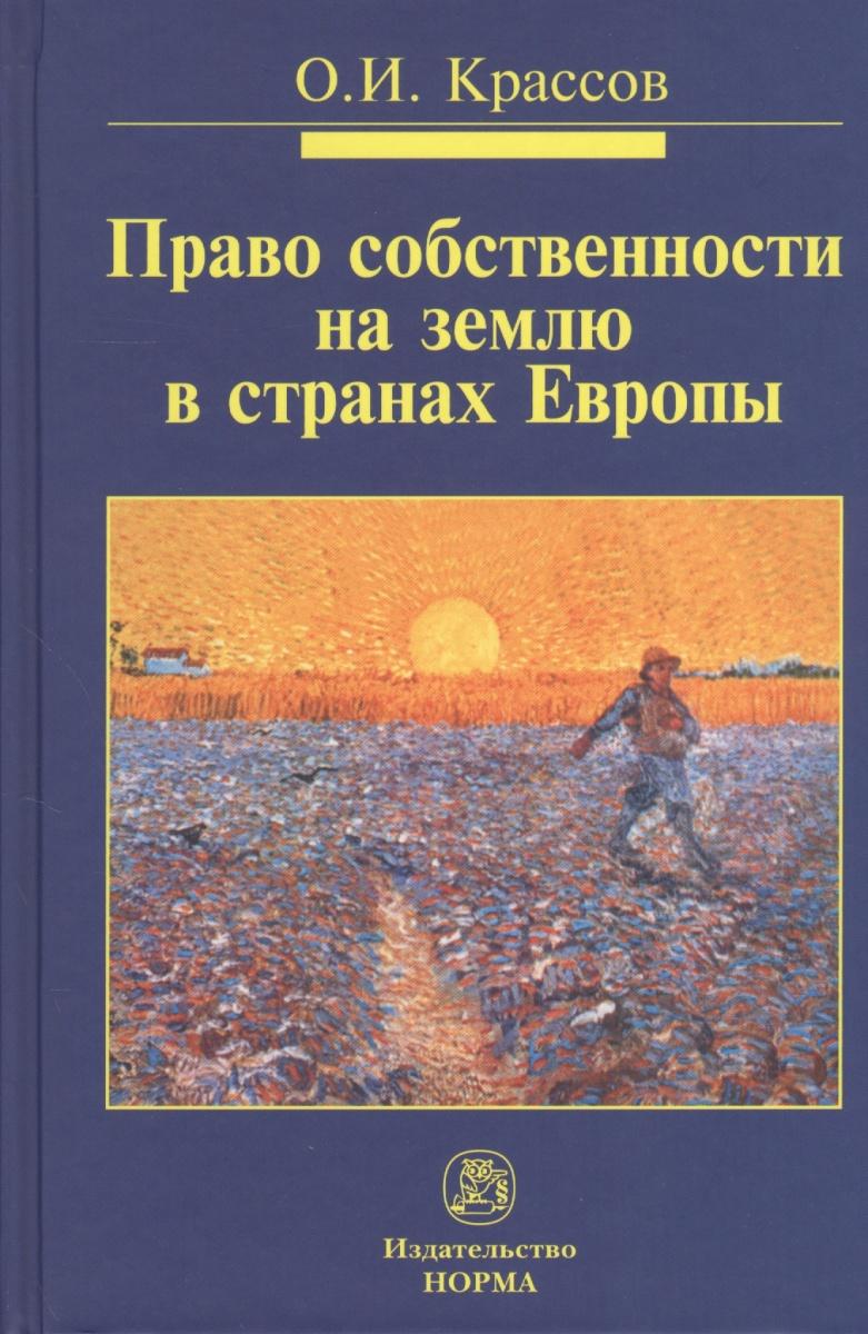 Право собственности на землю в странах Европы