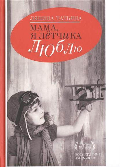 Ляпина Т. Мама, я летчика люблю. Книга первая 1972 книга спасение летчика вьетнам