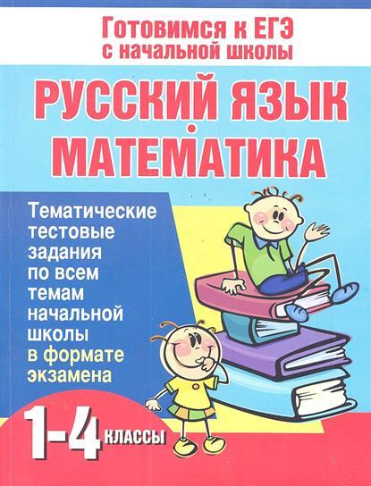 ЕГЭ Русский язык и математика 1-4 кл Тематич. тест. задан.