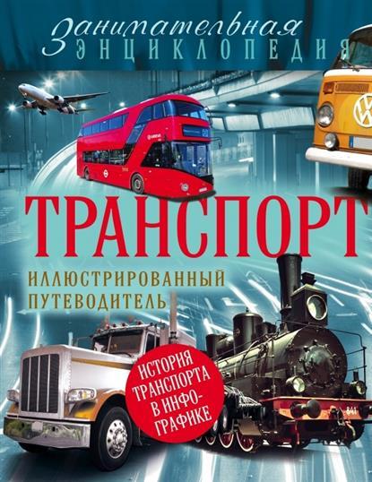 Транспорт. Иллюстрированный путеводитель