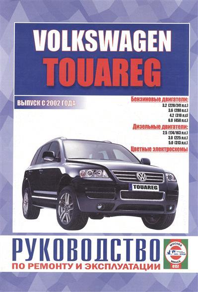 Гусь С. (сост.) Volkswagen Touareg. Руководство по ремонту и эксплуатации. Бензиновые двигатели. Дизельные двигатели. Выпуск с 2002 года гусь с сост mazda 6 mazda 6 mps руководство по ремонту и эксплуатации бензиновые двигатели дизельные двигатели выпуск с 2002 года