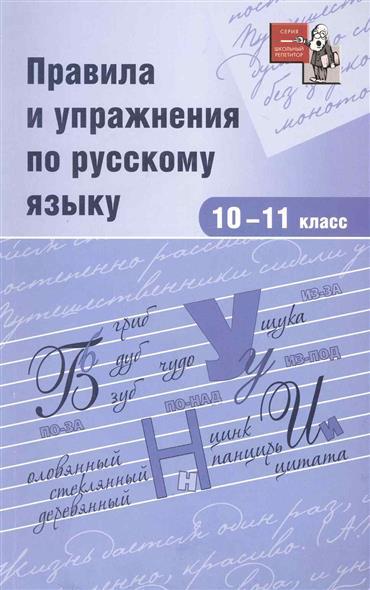 Родин И..: Правила и упражнения по русскому языку 10-11 кл