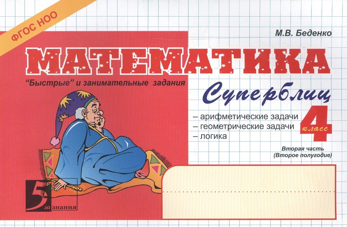 купить Беденко М. Математика. Быстрые и занимательные задания. Суперблиц. 4 кл. 2 ч. (ФГОС) недорого