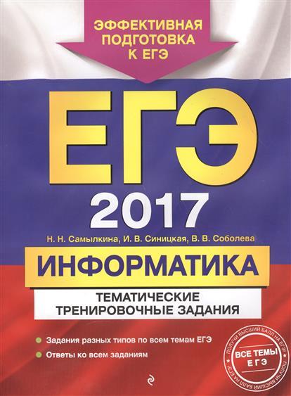 ЕГЭ-2017. Информатика. Тематические тренировочные задания. Эффективная подготовка к ЕГЭ