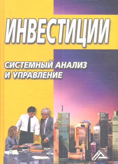 Балдин К.: Инвестиции. Системный анализ и управление. 4-е издание, исправленное
