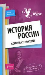 История России Конспект лекций