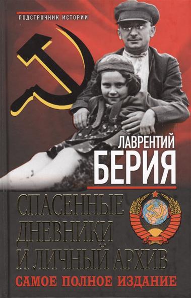 Берия Л. Спасенные дневники и личный архив. Самое полное издание